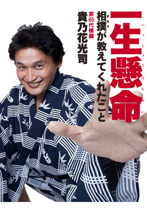 takanohana_cover_outline3.jpg
